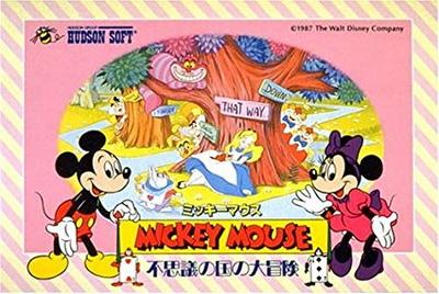 ミッキーマウス「不思議の国の大冒険」のドタバタ