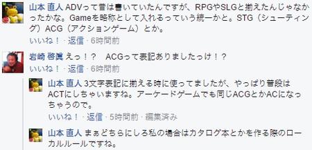 """ゲームの3文字ジャンルの歴史。あるいは""""AVG""""はどこからやってきたか?"""