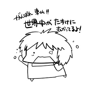 東北沖地震 近況で申し訳なく。