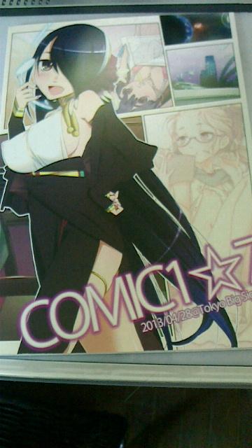 COMIC1☆7カタログ4/6発売です