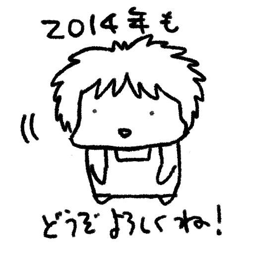 2014年スタート!