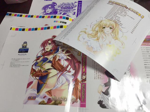 単行本「アース・フロンティアへようこそ☆」3巻発売決定です!