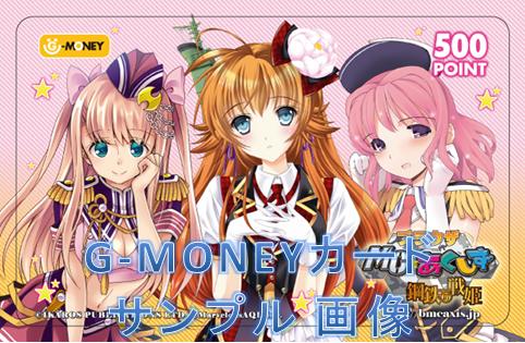 ブラウザMC☆あくしず G-MONEYカードプレゼントキャンペーン+α