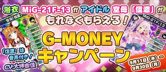 ブラウザMC☆あくしずG-MONEYキャンペーン