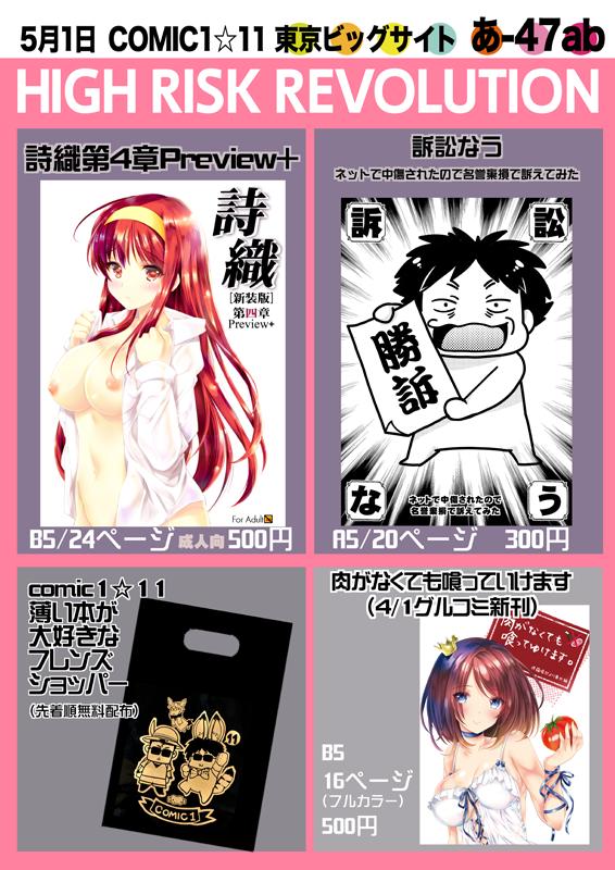 COMIC1☆11新刊情報