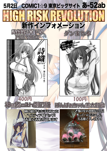 COMIC1☆9お品書き