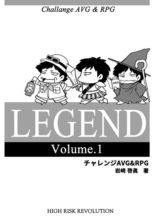 5/14ゲームレジェンド26新刊情報