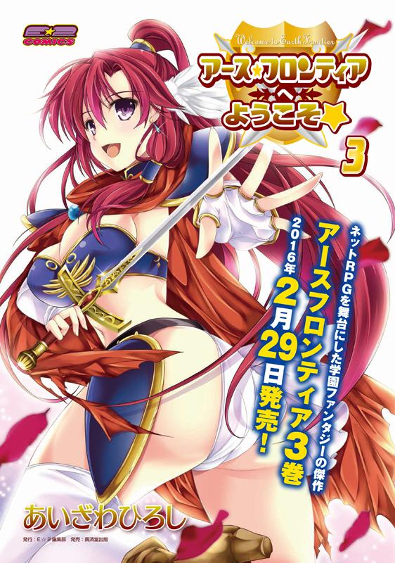アース・フロンティアへようこそ☆3巻 2/29発売決定!