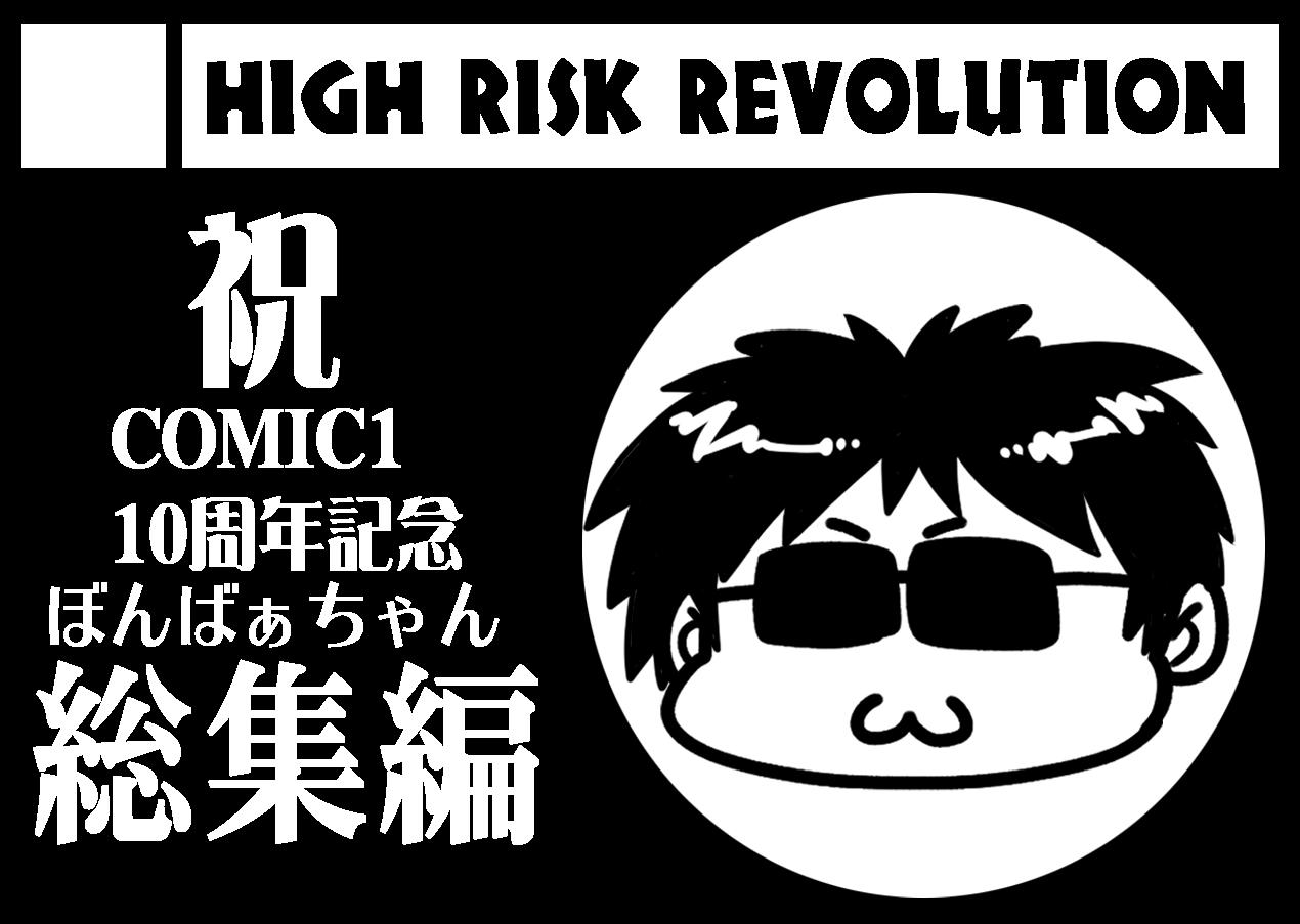 COMIC1☆10サークル参加確定しました