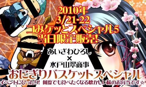 コみケッとスペシャル5in水戸コラボ商品参加!