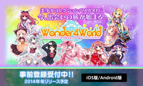 ソーシャルアプリ『Wonder4World』