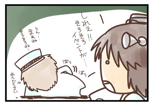 【艦これ夏イベレポート】あいざわ提督の軌跡〜その1