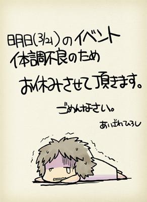 3/21アズレン夢想2 お休みのおしらせ