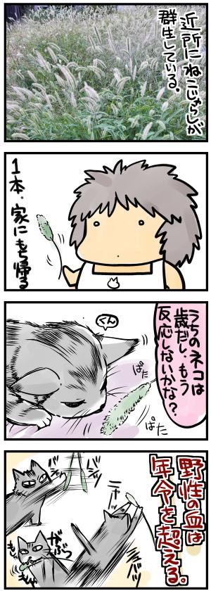 絵日記 ミニスーパーファミコン