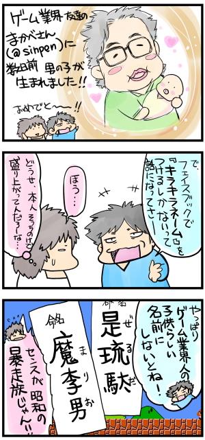 絵日記 sinpenさんの子供はキラキラネーム!?