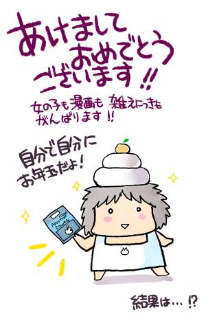 【絵日記】八海山スパークリング再び!