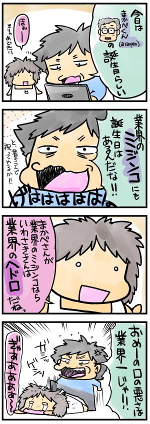 【絵日記】まかべさんはミジンコ?