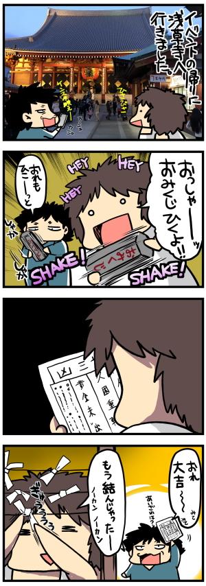 【絵日記】浅草寺でおみくじを引きました