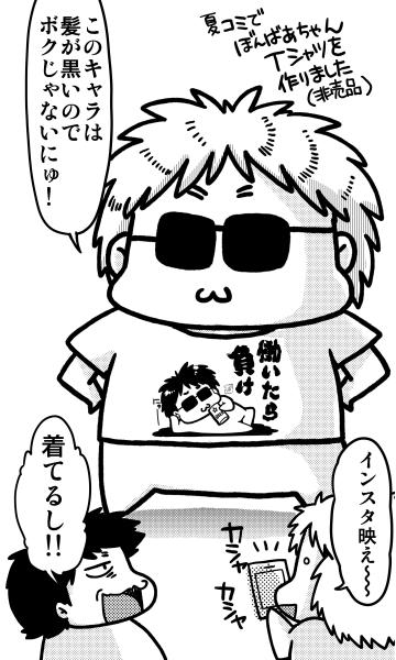 COMIC1★14のカタログマンガ描きました!