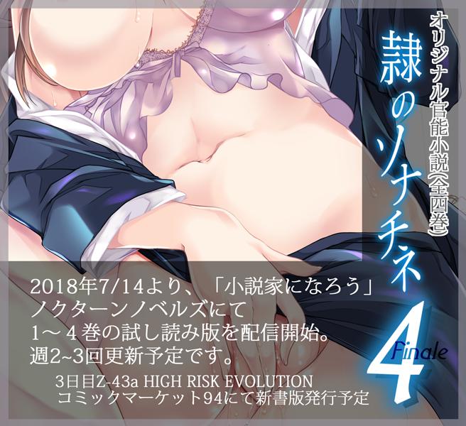 【C94新刊】 隷のソナチネ4 立ち読み版開始しました!