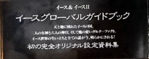 イースⅠ・Ⅱ通史(番外):イースグローバルガイドブックの謎