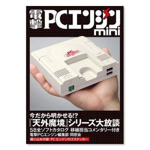 『電撃PCエンジンmini』のインタビューを受けました