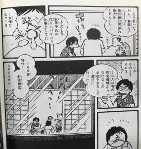 Sさんと藤子不二雄先生のこと