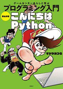 『ゲームセンターあらしと学ぶPython』を読んだ