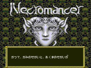 『ネクロマンサー』と『凄ノ王伝説』の不思議な関係