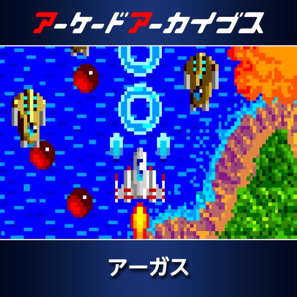 """アーケードアーカイブス  アーガス</title><meta name=""""description"""" content=""""本作のゲーム本編は日本版のROMのみ収録しています。 オプションメニューやマニュアルは、日本語、英語、フランス語、ドイツ語、イタリア語、スペイン語に対応しています。  内容の説明 「アーガス」は1986年にジャレコから発売されたシューティングゲームです。 自機に搭載された対空砲と対地砲、パワーアップアイテムをうまく活用しながら、敵浮遊要塞メガ・アーガスの撃破を目指して戦います。 ステージによって異なる装備やステージクリア時のランディングシーンがゲームを盛り上げます。  「アーケードアーカイブス」シリーズは、アーケードゲームの名作を忠実に再現することをコンセプトに開発をしています。 ゲームの難易度などの様々なゲーム設定を変更したり、当時のブラウン管テレビの雰囲気を再現することもできます。またオンラインランキングで世界中のプレイヤーとスコアを競ったりすることもできます。 一時代を築いた名作をぜひお楽しみください。    """" /><script id=""""mfe-jsonld-tags"""" type=""""application/ld+json"""">{""""@context"""":""""http://schema.org"""",""""@type"""":""""Product"""",""""name"""":""""アーケードアーカイブス  アーガス"""",""""category"""":""""製品版"""",""""description"""":""""本作のゲーム本編は日本版のROMのみ収録しています。 オプションメニューやマニュアルは、日本語、英語、フランス語、ドイツ語、イタリア語、スペイン語に対応しています。  内容の説明 「アーガス」は1986年にジャレコから発売されたシューティングゲームです。 自機に搭載された対空砲と対地砲、パワーアップアイテムをうまく活用しながら、敵浮遊要塞メガ・アーガスの撃破を目指して戦います。 ステージによって異なる装備やステージクリア時のランディングシーンがゲームを盛り上げます。  「アーケードアーカイブス」シリーズは、アーケードゲームの名作を忠実に再現することをコンセプトに開発をしています。 ゲームの難易度などの様々なゲーム設定を変更したり、当時のブラウン管テレビの雰囲気を再現することもできます。またオンラインランキングで世界中のプレイヤーとスコアを競ったりすることもできます。 一時代を築いた名作をぜひお楽しみください。    """",""""sku"""":""""JP0571-CUSA12478_00-HAMPRDC000000001"""",""""image"""":""""https://image.api.playstation.com/cdn/JP0571/CUSA12478_00/oW61VxCoXAmZvfAPY1kPbQNOWlZ8uDTJ.png"""",""""offers"""":{""""@type"""":""""Offer"""",""""price"""":838,""""priceCurrency"""":""""JPY""""}}</script><link href=""""/static/lib/shared-nav/2.1.0/shared-nav.css"""" rel=""""stylesheet""""/><meta charSet=""""utf-8""""/><meta content=""""width=device-width, initial-scale=1.0"""" name=""""viewport""""/><title>アーケードアーカイブス  アーガス"""
