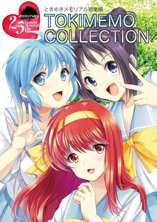 C96新刊その3・ときメモコレクション