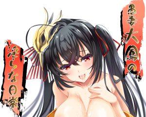 COMIC1☆16アズレン本「愚妻大鳳の淫らな日常」メロンブックスの委託始まりました