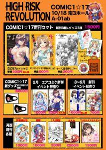 COMIC1☆17のお品書き公開します