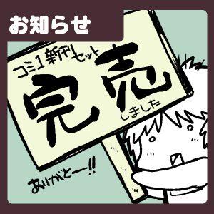 【おしらせ】COMIC1☆17新刊セット完売御礼