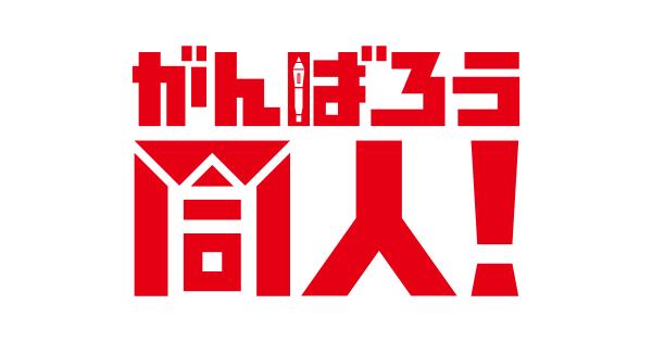 『がんばろう同人』プロジェクト始動!