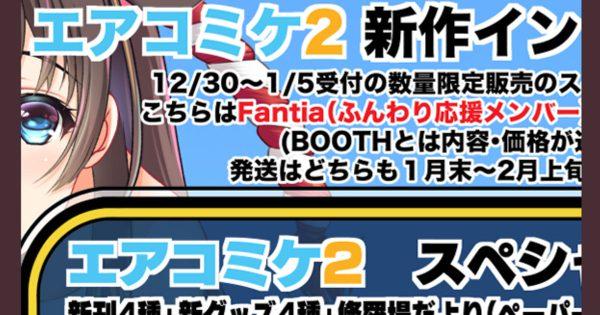 【新刊】 【お品書き】エアコミケ2 スペシャル新刊セット - HRR-Fantia (あいざわひろし)の投稿|ファンティア[Fantia]
